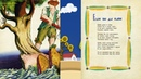 Английские детские песенки - С. Маршак видеоиллюстрации