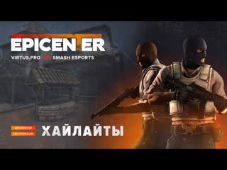 vs smash esports | хайлайты | epicenter 2019 european qualifier