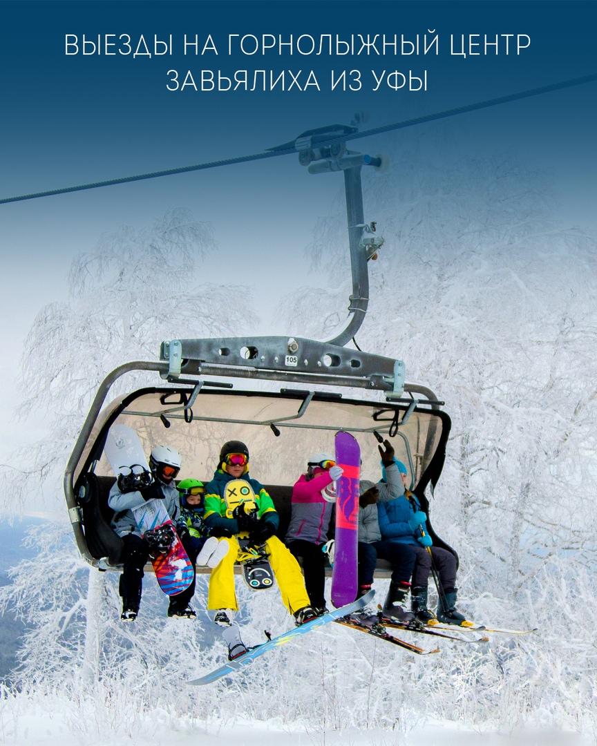 Афиша Уфа Уфа-Завьялиха-Уфа (15 февраля 2020) - 1700 руб.