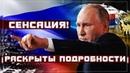 НАТО планировало вторжение в Донбасс и Крым из-за сбитого Боинга