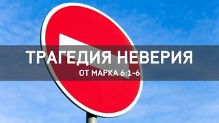 Трагедия неверия // Марка 6:1-6 / Константин Андреев