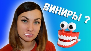 НАКЛАДНЫЕ ЗУБЫ - СЪЕМНЫЕ ВИНИРЫ для зубов. покупки с aliexpress 2019 - голливудская улыбка