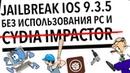 Jailbreak ios 9.3.5 без компьютера без Cydia Impactor