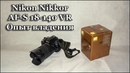Обзор Объектив Nikon AF S Nikkor 18 140 VR AF S Опыт владения