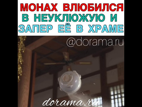 Монах влюбился в неуклюжую девушку и запер её в храме Дорама «С 5 до 9»