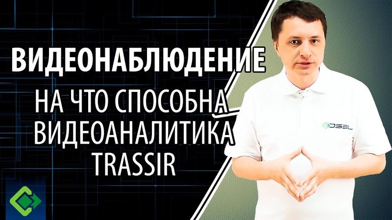 Смотрите что может видеоаналитика сегодня Видеонаблюдение с ПО TRASSIR