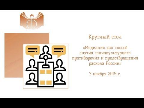 «Медиация как способ снятия социокультурного противоречия и предотвращения раскола России»