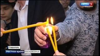 На Ставрополье празднуют Светлое Христово Воскресение