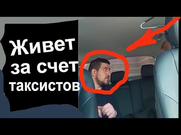 DIDI Безнаказанно кидает таксистов Подозрение на рак легких Бородач