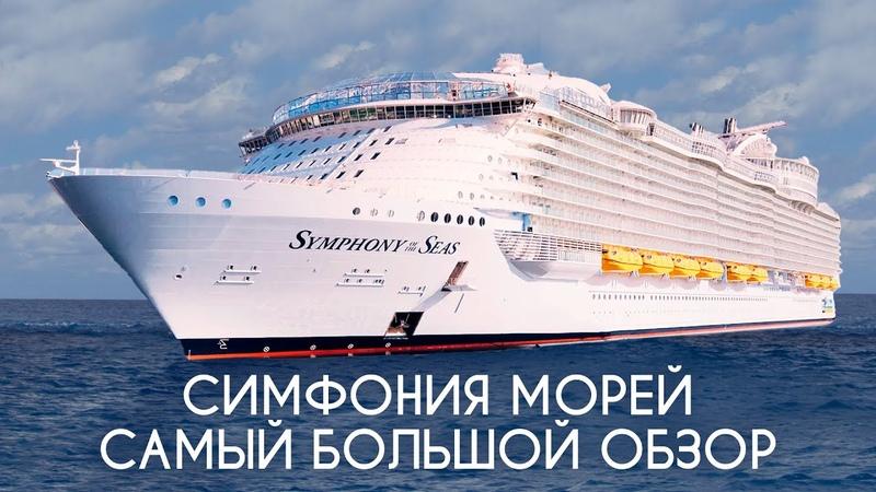 Круизный лайнер Большой обзор Без купюр Анатомия монстров