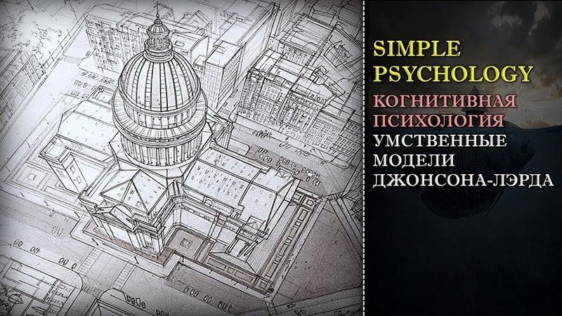 Когнитивная психология мышления 84. Умственные модели Джонсона-Лэрда.
