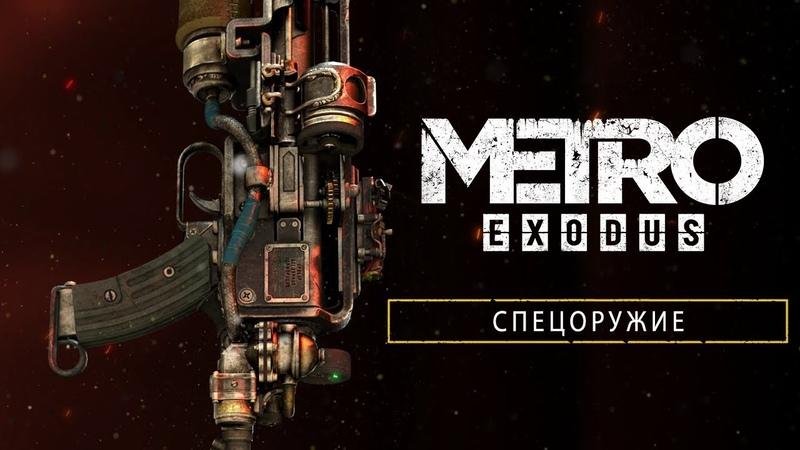Metro Exodus Спецоружие RU