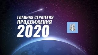 Главная стратегия продвижения в интернете 2020
