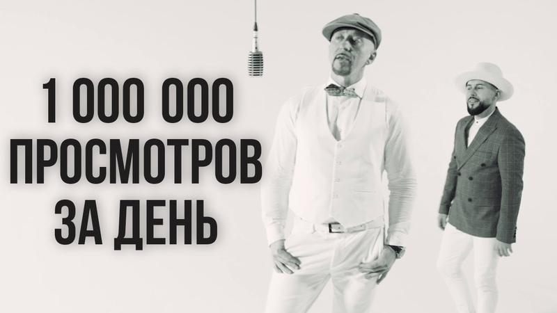 Полиграф ШарикOFF feat. NEMONATIK - Миллион просмотров за день (Премьера Клипа, 2019)
