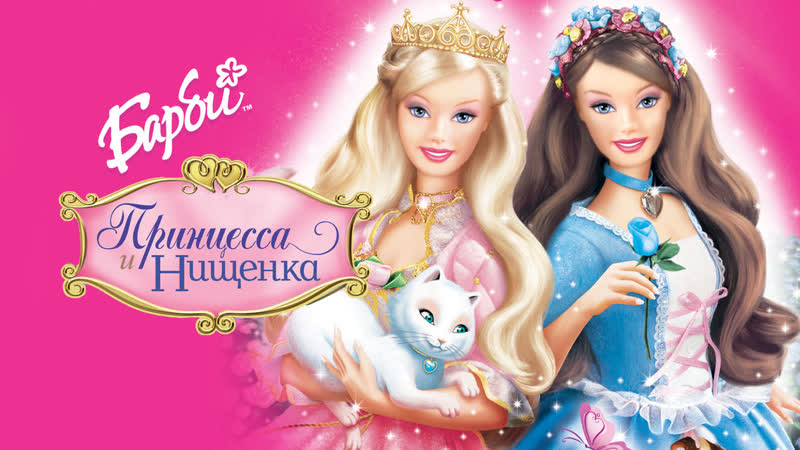 🍿 Барби: Принцесса и Нищенка (2004)