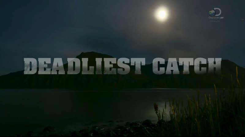 Смертельный улов 15 сезон 3 серия / Deadliest Catch (2019)