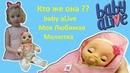 Baby Alive Моя Любима Малютка Обзор игрушек Видео для детей СаШкА ПромоКашка