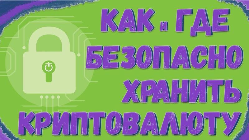 Как, где хранить и сохранить криптовалюту (биткоин bitcoin btc xrp) безопасно. Крипто кошелек