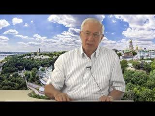 Азаров шокирован высказываниями нового министра экономики Украины