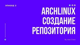 Arch Linux создание собственного репозитория |