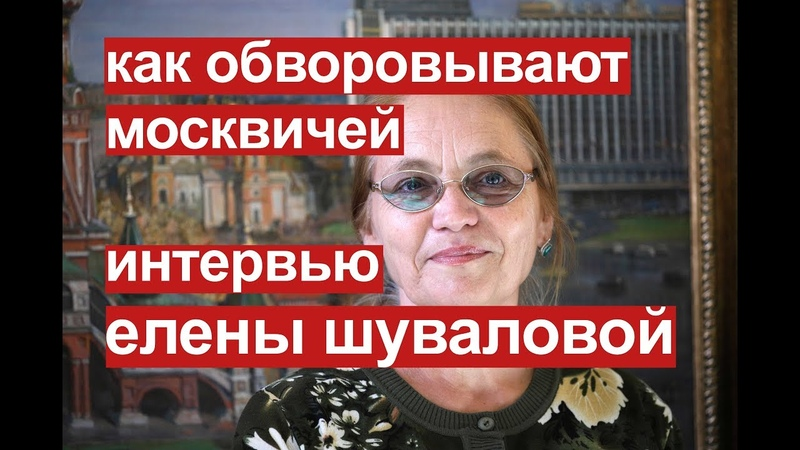 Как воруют деньги москвичей? Елена Шувалова рассказала правду.