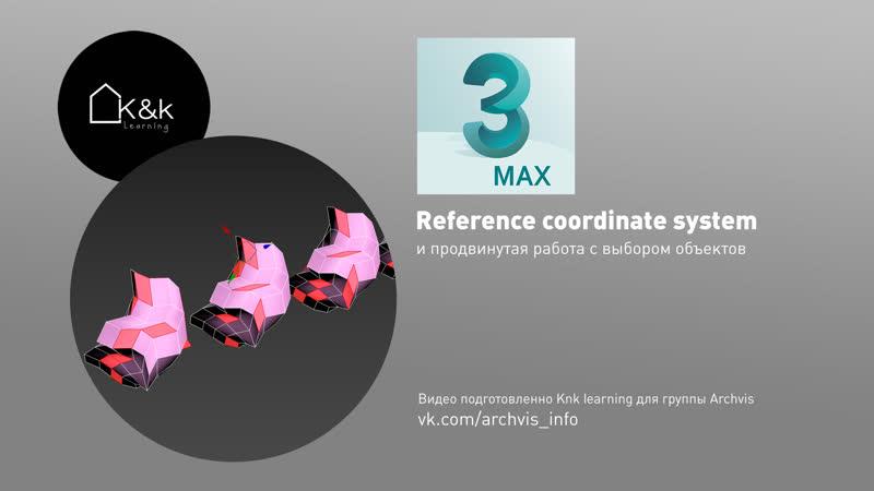 Референсные системы координат в 3dMax