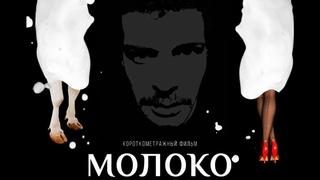 МОЛОКО | MILK (2020) (Короткометражный фильм | Short Film)