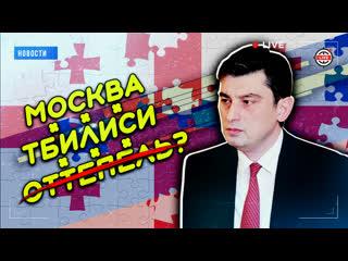 Чего ждать от нового премьер-министра Грузии в отношении Москвы