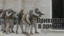 Армейские приколы. Часть 2 ★★ Army Fails Compilation