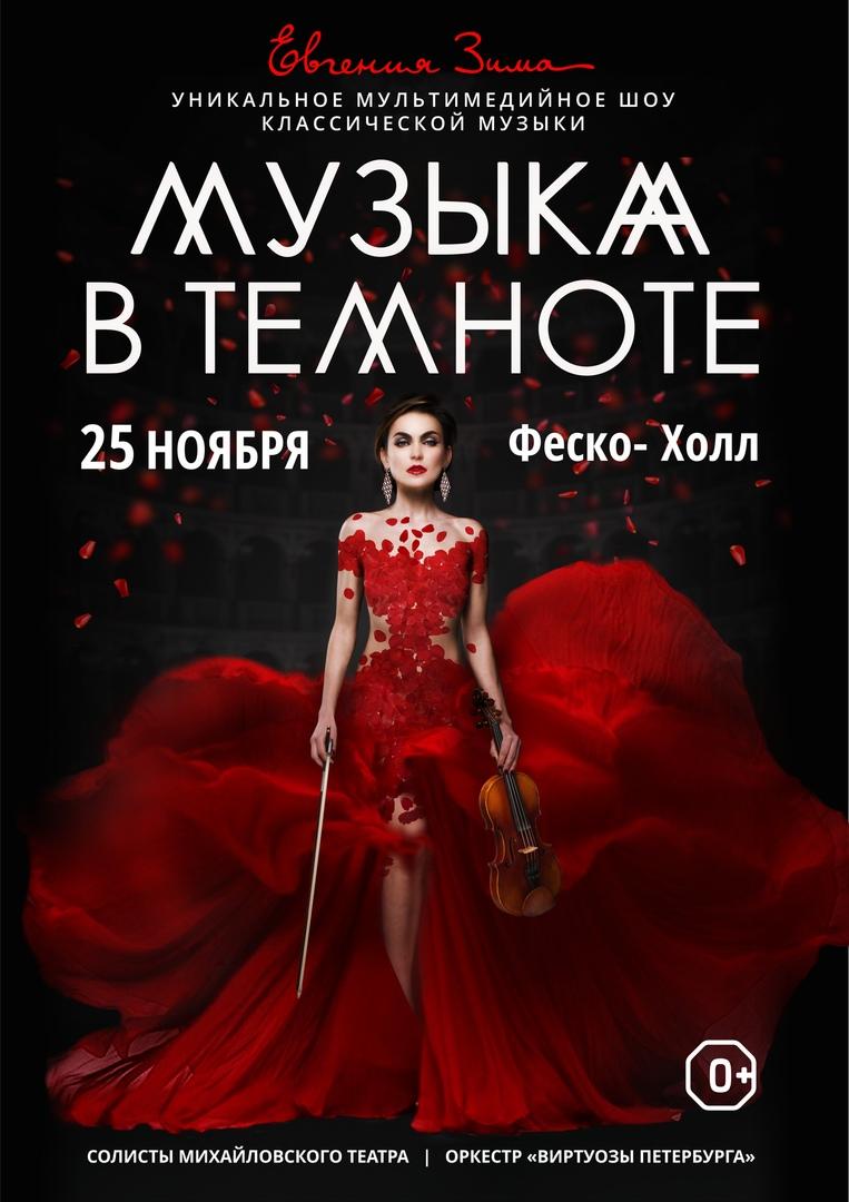 Афиша Владивосток МУЗЫКА В ТЕМНОТЕ / Владивосток / 25.11.19