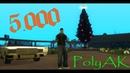 Alexander PolyAK 5 000 подписчиков
