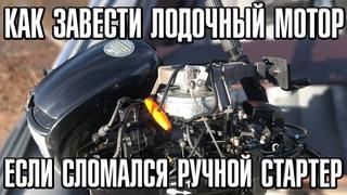 Как завести лодочный мотор, если сломался ручной стартер