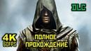 Assassin's Creed IV Black Flag DLC Крик Свободы Прохождение Без Комментариев PC 4K 60 FPS