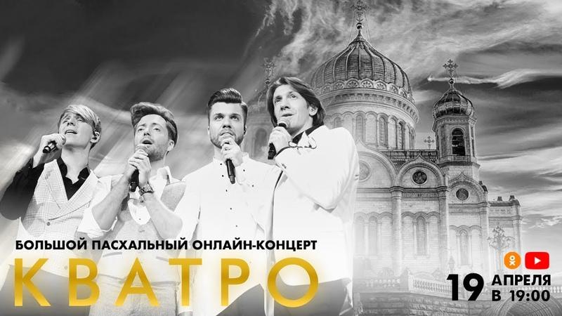 Кватро Большой Пасхальный онлайн концерт запись трансляции