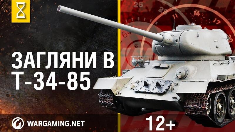Танк Т 34 85 Заглянем в настоящий танк Часть 1 В командирской рубке World of Tanks