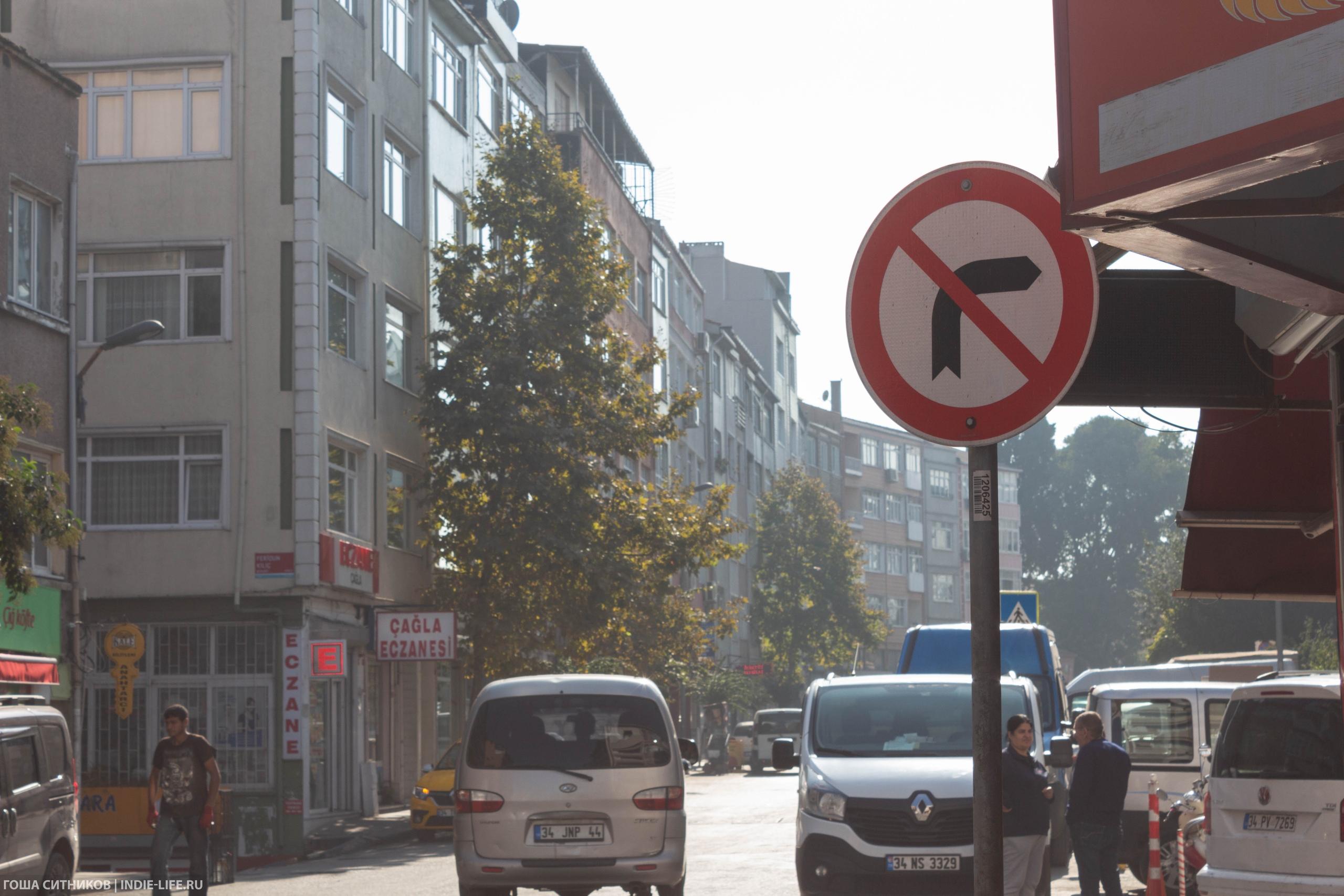 Знаки в Турции