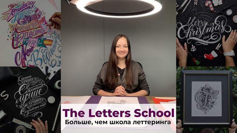 The Letters School - Больше, чем школа леттеринга