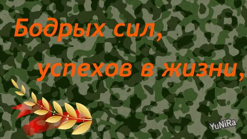 Поздравление с 23 февраля. Юлия Разорёнова