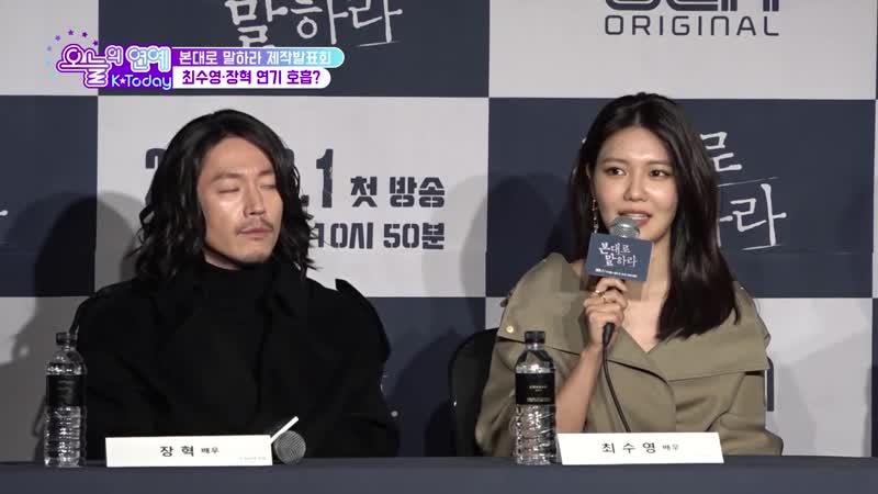 본대로 말하라 최수영 장혁 연기보며 소름 돋아…빚 많이 졌다 (오늘의 연예)