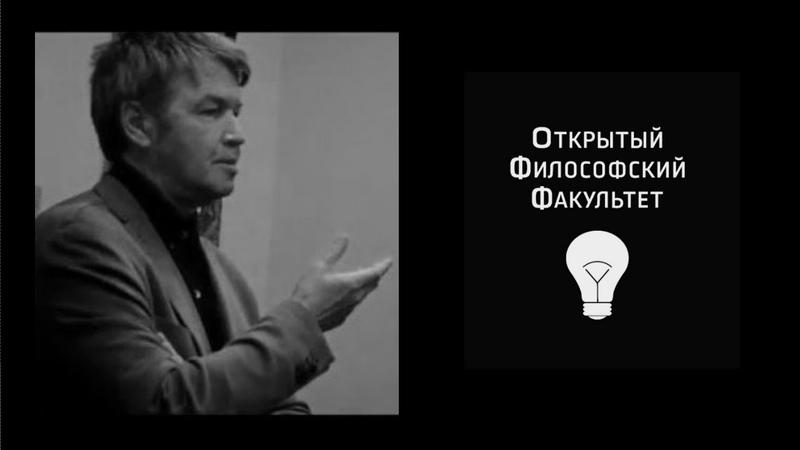 ОФФ: Н.Б. Иванов Сотворение мира: некоторые нерешенные проблемы - 1 лекция