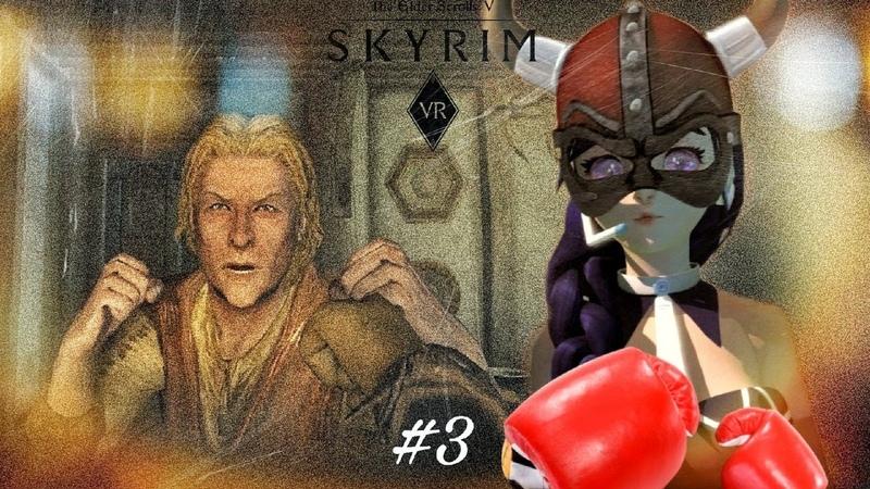 🌔 МОИ КУЛАКИ - МОЁ ОРУЖИЕ ►18 [Тhe Elder Scrolls V: Skyrim VR] 🐉