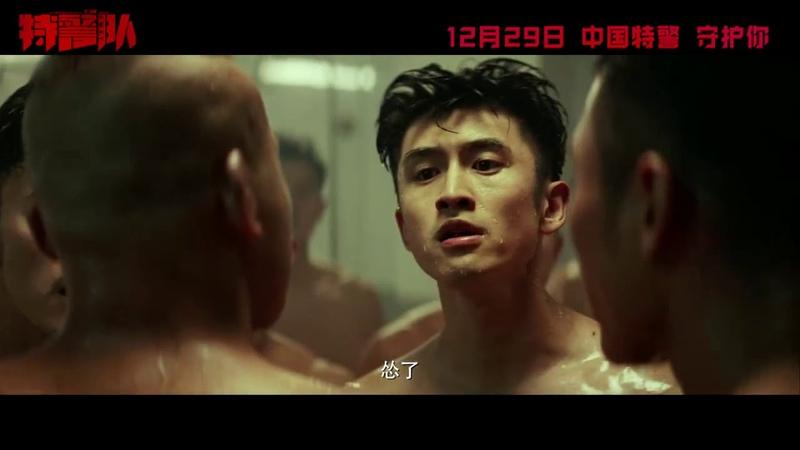 由丁晟执导的警匪片《特警队》发布定档预告,宣布将于12月29日上映