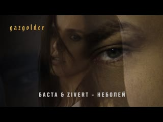 Премьера клипа! Баста feat. Zivert - неболей () ft.и Зиверт