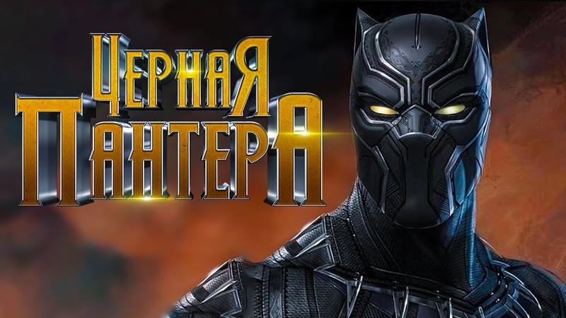 Чёрная Пантера 2018 [Обзор] [Трейлер 2 на русском]