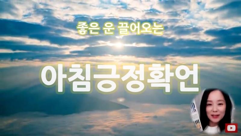 삶을 풍요롭게 만드는 아침확언 [부 풍요 성장 대운 행복 감사 평화 자기계발