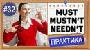Практика 32 Must, mustn't, needn't, don't have to - не нужно , не обязательно   OK English