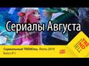 Сериалы АВГУСТА которые вы могли пропустить Сериальный TRENDец Лето 2019 5 Кураж Бамбей