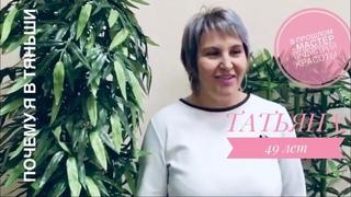 ПОЧЕМУ Я В ТЯНЬШИ: Татьяна Борисовна, 49 лет, в прошлом - мастер индустрии красоты. Самара, Казань.