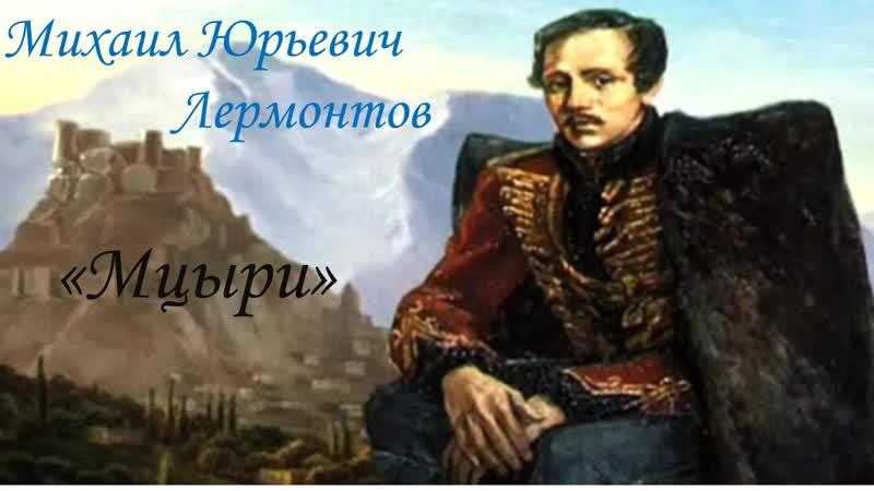 Буктрейлер к поэме М. Ю. Лермонтова Мцыри.