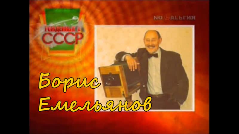 ☭☭☭ Рождённые в СССР - Борис Емельянов (16.11.2010) ☭☭☭
